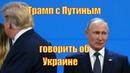Трамп с Путиным в Осаке будет говорить об Украине, – Волкер
