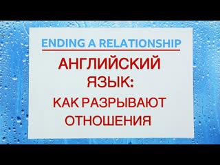 Разрыв отношений: 5 способов сказать это по-английски