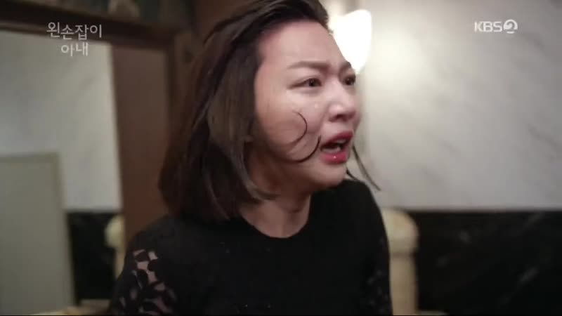 KBS2TV 저녁일일드라마 [왼손잡이 아내] 50회 (금) 2019-03-15