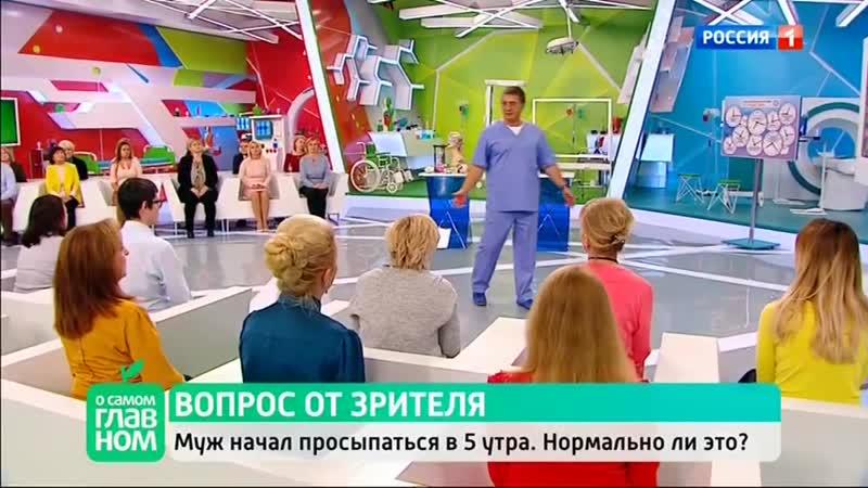 Циркадные ритмы, сбой биоритмов - Доктор Мясников (без рекламы.,отредакт.)