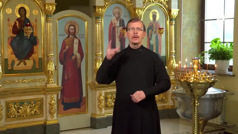 Тропарь, Кондак на День Святой Троицы, глас 8, Сурдопереводом