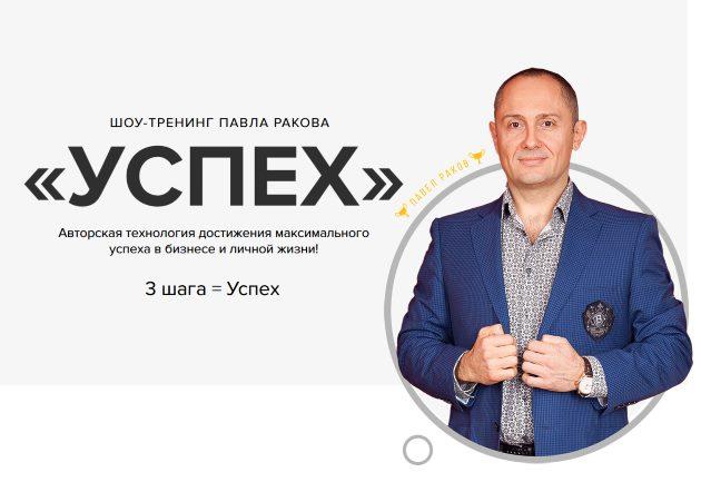 """Афиша Саратов ШОУ-ТРЕНИНГ Павла Ракова """"УСПЕХ"""""""