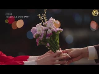 [ZOLOTO] The Secret Life of My Secretary / Love at First Sight Teaser 4