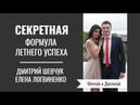 Секретная формула летнего успеха Дмитрий Шевчук и Елена Логвиненко