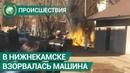 В Нижнекамске взорвалась машина, когда водитель пытался открыть дверь. ФАН-ТВ