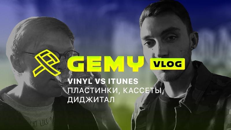 GEMY vlog VINYL VS iTunes Винил аудиокасеты мр3 и физические носители