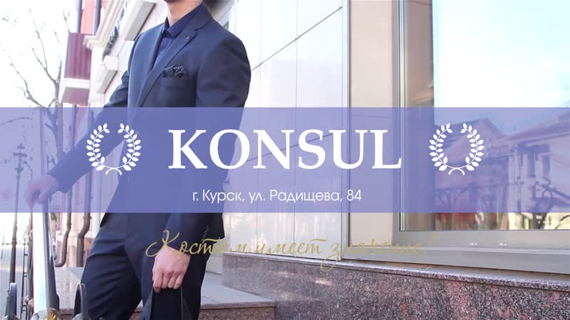 Консул new collection 1
