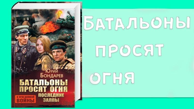 Батальоны прося огня-батальоны просят огня слушать!Аудиокнига