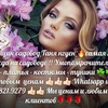 Таня Садовод