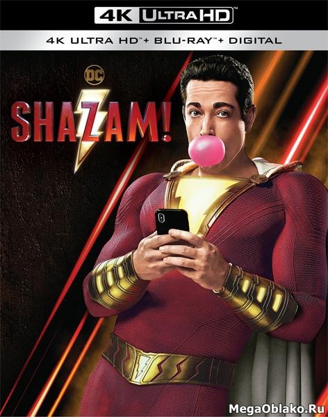 Шазам!/ Shazam! (2019)   UltraHD 4K 2160p