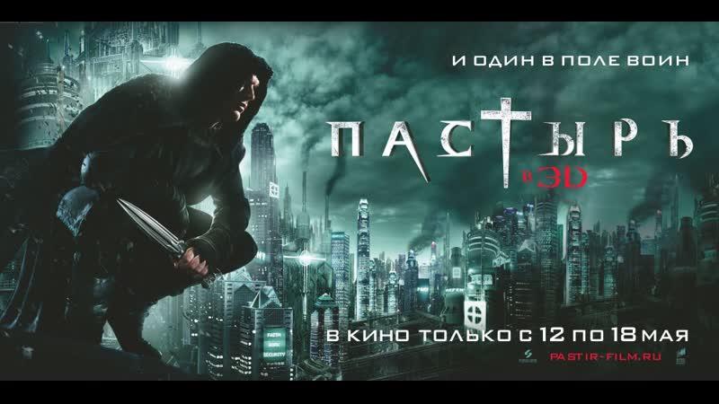 Пастырь (трейлер) - 2011