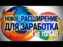💰💰💰Socto.top НОВИНКА ! браузерное расширение для заработка и рекламы 10 рублей на вывод