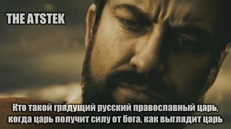 Кто такой грядущий русский православный царь, когда царь получит силу от бога, как выглядит царь