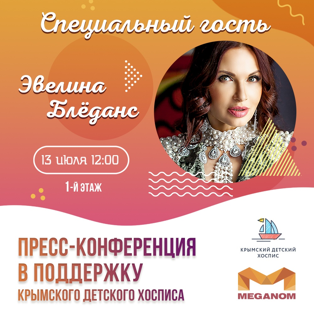 пресс-конференция Эвелина Блёданс, Симферополь, 13 июля 2019