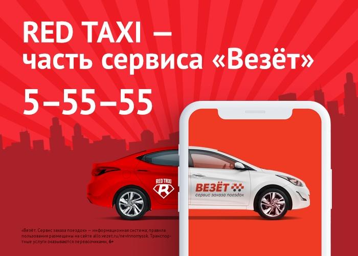 Теперь Red Taxi — часть сервиса «Везёт».
