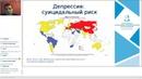 Депрессия: Вся правда | Семинар с Дмитрием Ковпаком | 09.02.2017