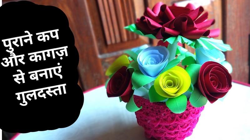 Phool wala guldasta banane ka tarika | phool banana | flower making | art and craft with paper