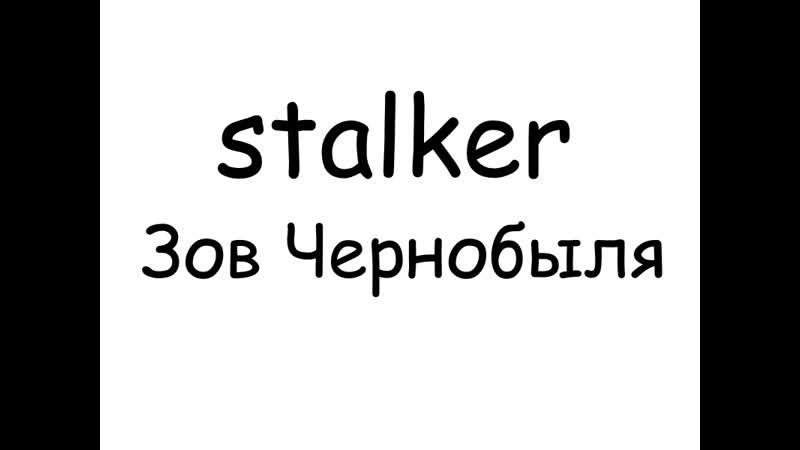 Stalker Зов Чернобыля | Болота.