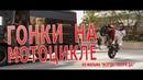 Гонка на мотоцикле Ducati из фильма Всегда говори ДА 2008