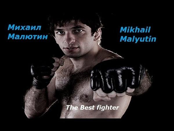 Лучший боец мира Михаил Малютин Highlights Mikhail Malyutin