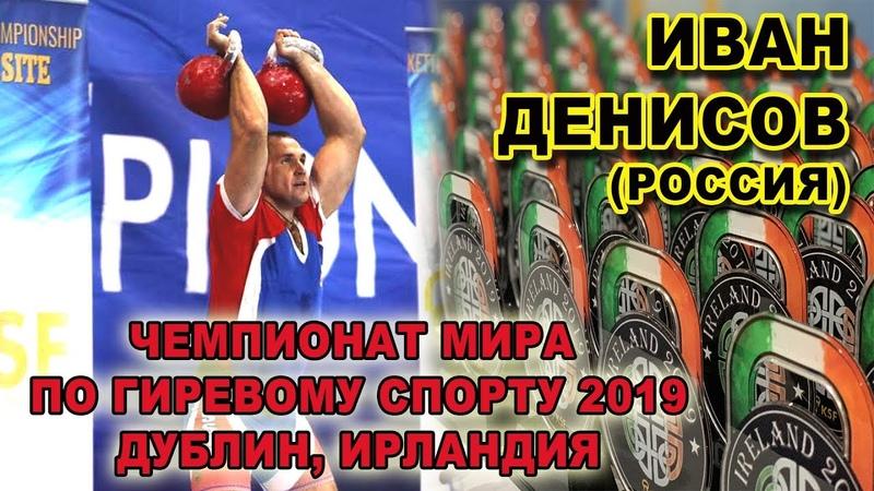 Иван Денисов Чемпионат мира по гиревому спорту 2019 Двоеборье ВК свыше 95 кг