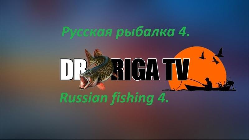 Русская Рыбалка 4 с DrRiga 18