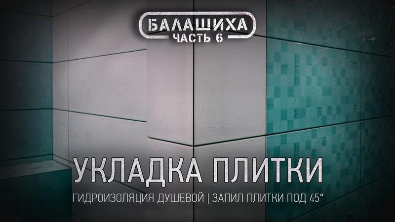 6 РЕМОНТ ВАННОЙ КОМНАТЫ В БАЛАШИХЕ Гидроизоляция стен Укладка плитки Запил заусовка плитки 45°