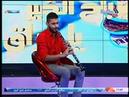 عازف الكلارنيت خبيب في برنامج صباح الخير ي 1