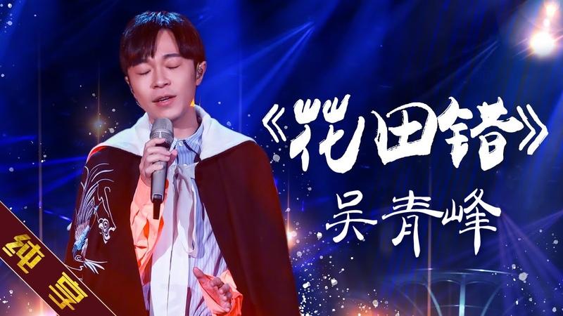 20190322-11【纯享版】吴青峰《花田错》《歌手2019》第11期 Singer EP11【湖南卫视官方HD】