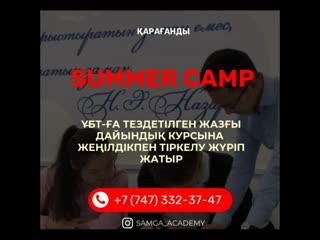 Summer camp 2019.