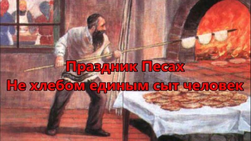 Праздник Песах Маца пища веры