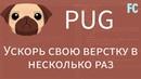 Pug tutorial. Ускорь свою верстку в несколько раз. Подробное знакомство с шаблонизатором HTML - PUG.