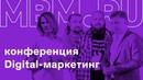 Онлайн-трансляция конференции «Digital-маркетинг для малого бизнеса: без проб и ошибок»