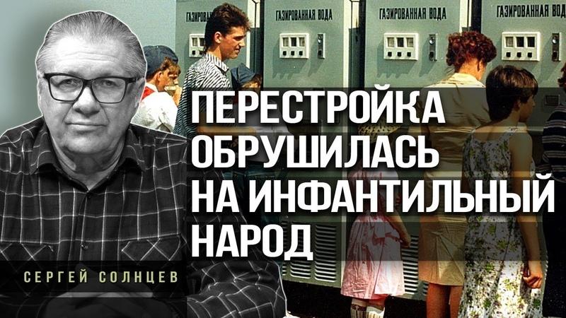 Цепочка распада СССР Троцкий Куусинен Андропов Сергей Солнцев