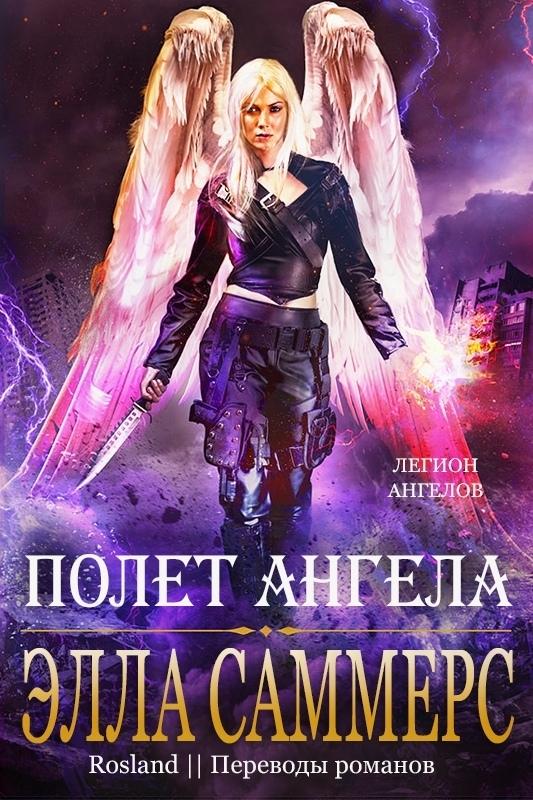 Элла Саммерс – Полёт Ангела (Легион Ангелов – 8)