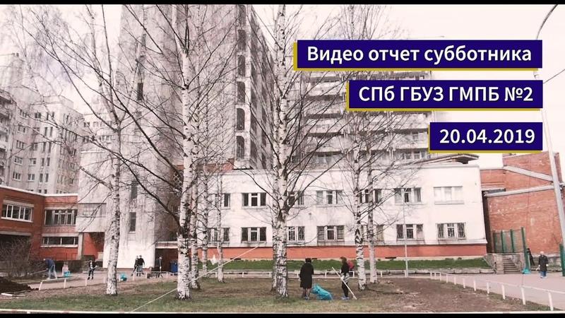 Субботник 20.04.2019