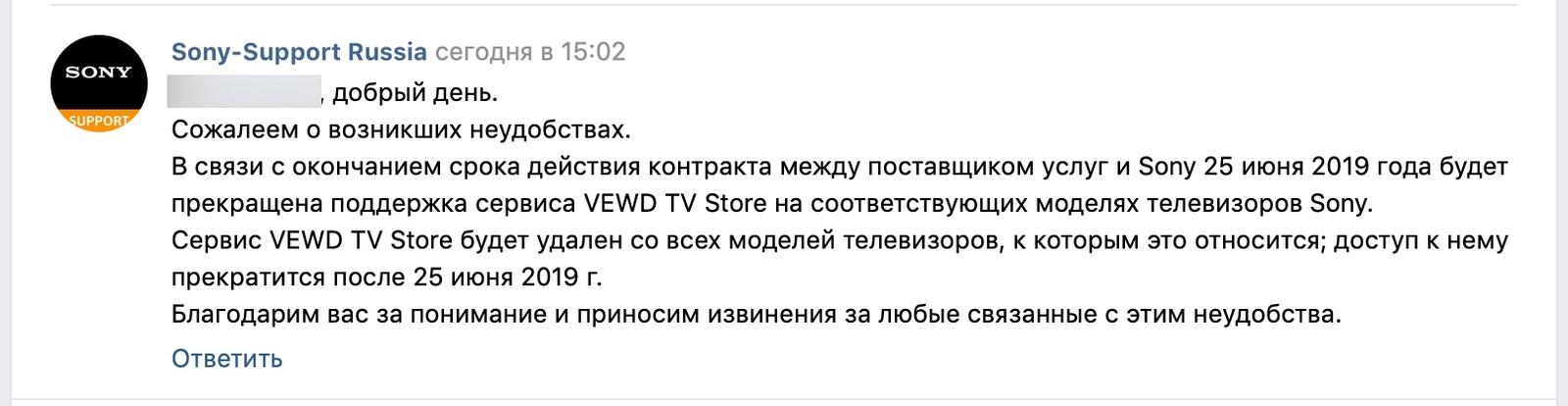 Для тех кто планирует приобрести телевизор Sony с магазином приложений VEWD.