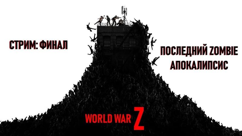 🔴 WORLD WAR Z СТРИМ (STREAM) ПОСЛЕДНИЙ РУБЕЖ. КОНЕЦ ZOMBIE АПОКАЛИПСИСУ. ПОСЛЕДНИЙ СТРИМ ПО WWZ.