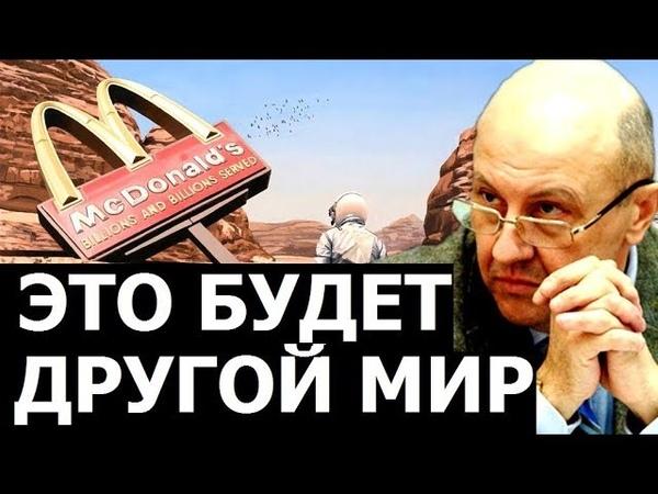 Если не выиграем XXI век будем жить в совсем другом мире Андрей Фурсов