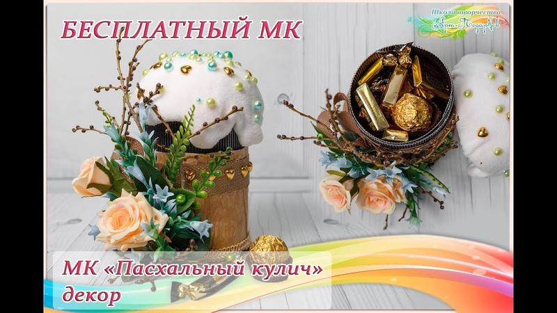 Бесплатный мастер класс Пасхальные презенты Пасхальный кулич свит дизайн Наталья Дроздова