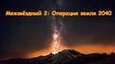 Межзвёздный 2 Операция земля 2040 2016 Official film