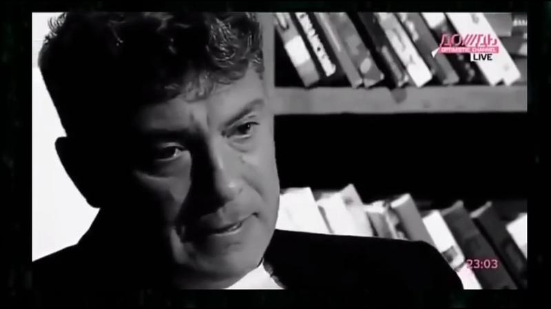 Немцов про Вову После этого интервью его убили