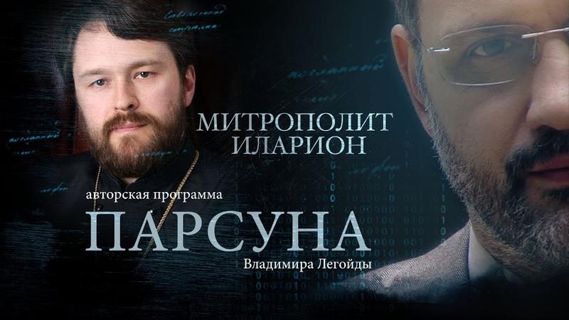 ПАРСУНА. МИТРОПОЛИТ ИЛАРИОН (АЛФЕЕВ)
