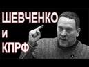 Выступление Шевченко на пленуме Владимирского обкома КПРФ
