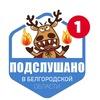 Подслушано Старый Оскол Губкин Белгород