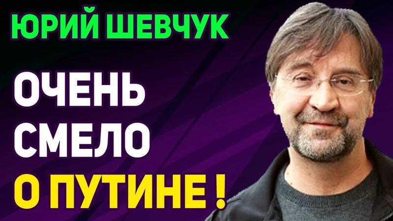 Юрий Шевчук - НE ПOБOЯЛСЯ И СKAЗAЛ