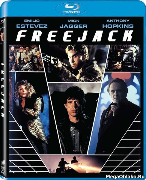 Корпорация «Бессмертие» / Freejack (1992/BDRip/HDRip)