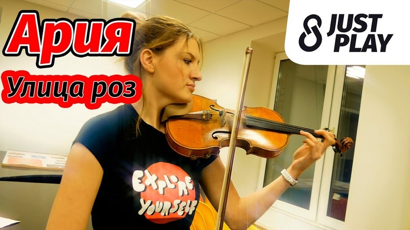 Ария Улица роз Cover by Just Play