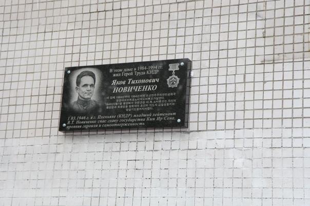 ЯКОВ НОВИЧЕНКО: КАК СОВЕТСКИЙ ЛЕЙТЕНАНТ СТАЛ НАЦИОНАЛЬНЫМ ГЕРОЕМ СЕВЕРНОЙ КОРЕИ Вернувшегося со службы без кисти и глаза Якова Тихоновича Новиченко в родном селе Травное, что в Новосибирской
