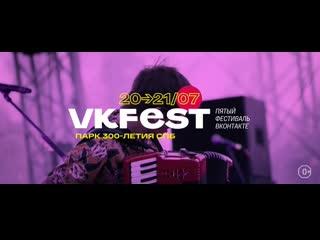 VK Fest 5 — летом едем в Питер!